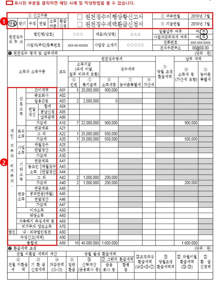 원천징수이행상황신고서(매월 납부 사업자)